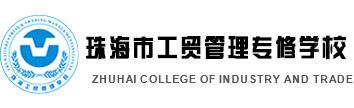 珠hai市澳门在xian官网guanli学院