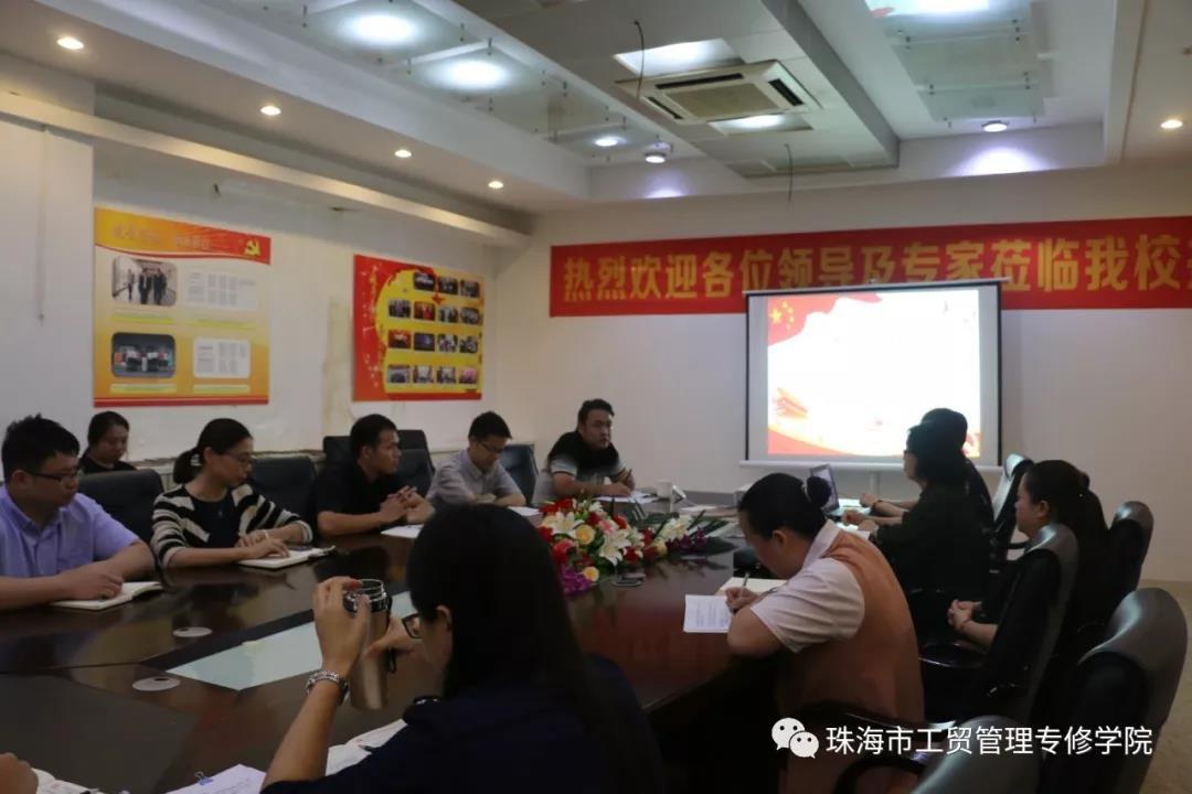 """福lu会app下载管理学院dang总支深入开展""""不忘chu心,lao记使ming""""主题教育学习会"""