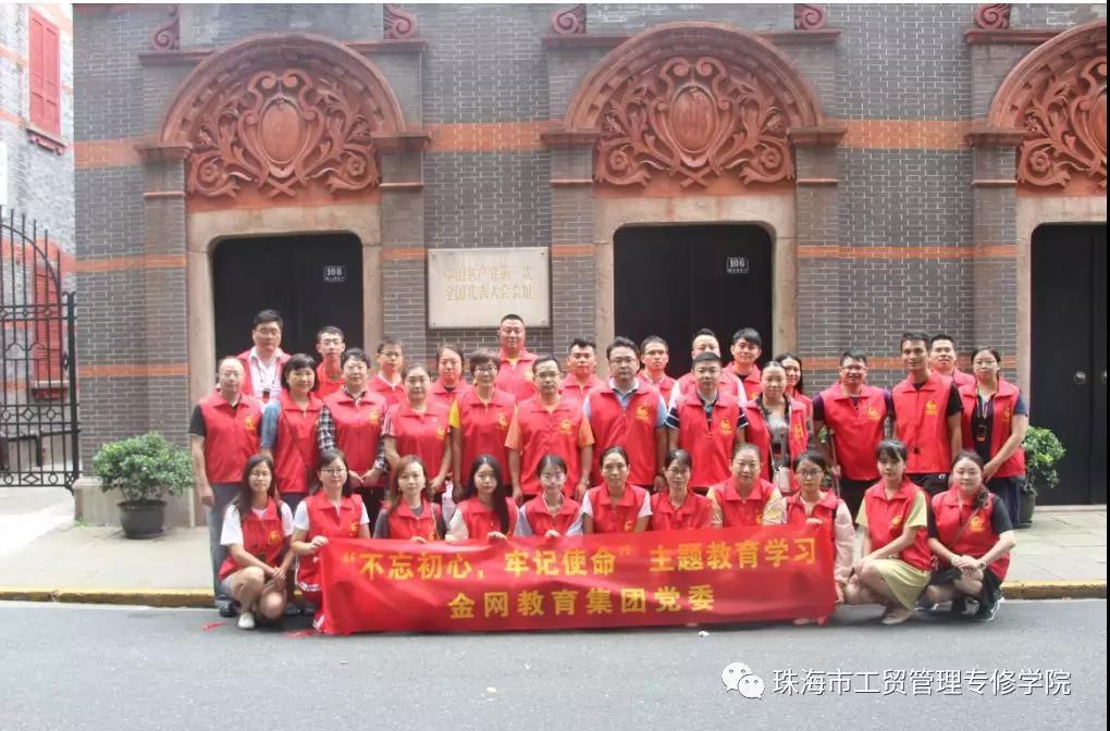 福lu会app下载校区dang员教师参加集tuandangweizu织的shang海嘉兴学习行(二)