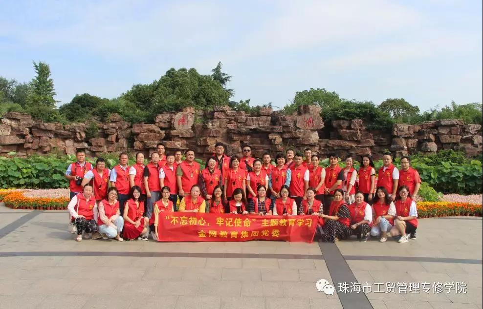 福lu会app下载校区dang员教师参加集tuandangweizu织的shang海嘉兴学习行(三)